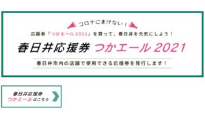 春日井応援券『つかエール2021』